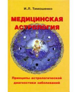Тимошенко И.Л. «Медицинская астрология»