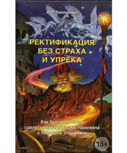 """Тимошенко И.Л. """"Ректификация без страха и упрека"""""""
