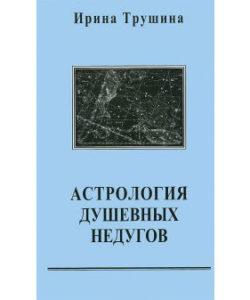 Трушина И. «Астрология душевных недугов»
