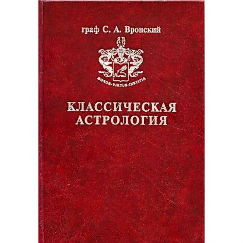"""Вронский С.А. """"Классическая астрология"""""""