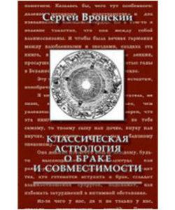 Вронский С. «Классическая астрология о браке и совместимости»