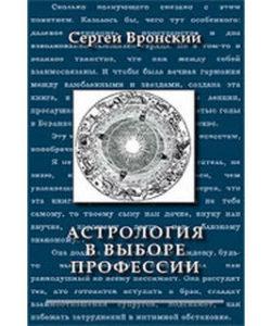 """Вронский С. """"Астрология в выборе профессии"""""""