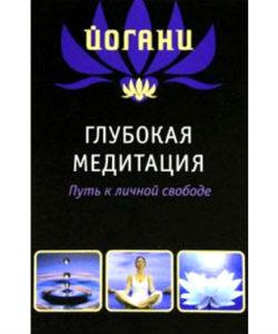 Йогани «Глубокая медитация»