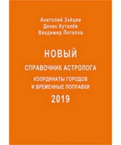 Зайцев А., Куталев Д. Новый справочник астролога 2019