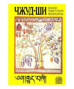 Чжуд-ши «Канон тибетской медицины»