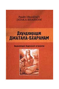 Джатака-Бхаранам