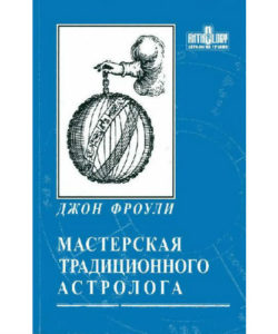Фроули Джон «Мастерская традиционного астролога»