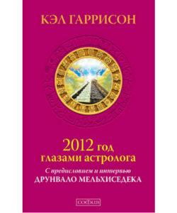 Гаррисон К. «2012 год глазами астролога»