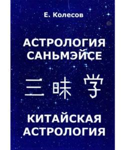 Колесов Е. «Астрология саньмэйсе. Китайская астрология»