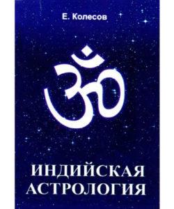 Колесов Е. «Индийская астрология»