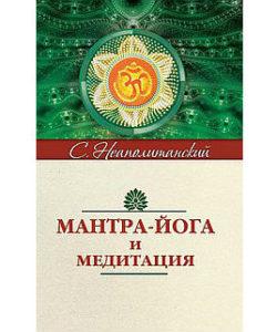 Неаполитанский С.М. «Мантра-йога и медитация»