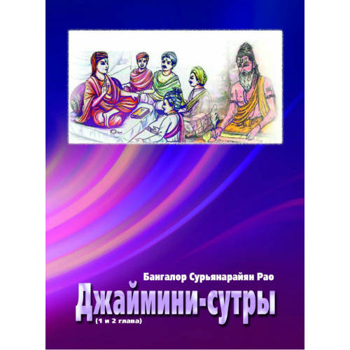 Бангалор Сурьянарайян Рао «Джаймини-сутры»