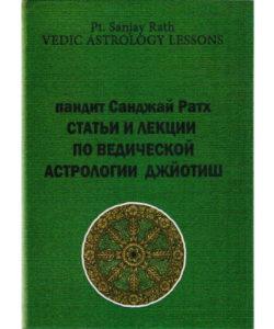 Санджай Ратх «Статьи и лекции по Ведической астрологии Джйотиш»