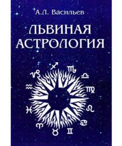 Васильев А. «Львиная астрология»