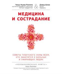 Ринпоче Чокьи Ньима «Медицина и сострадание»