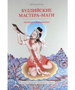 Абхаядатта «Буддийские мастера-маги»
