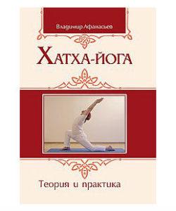 Афанасьев В. «Хатха-йога»