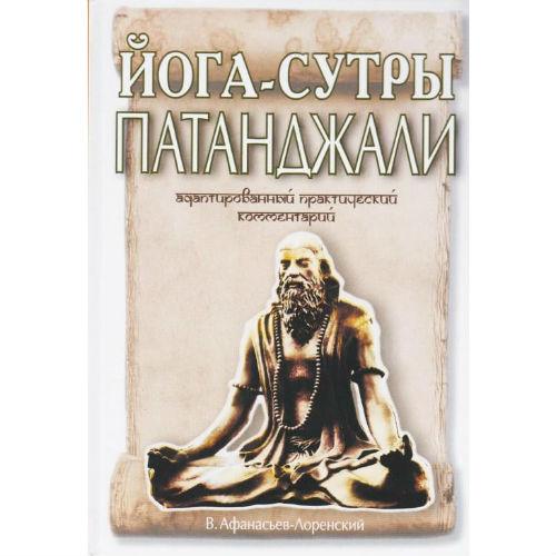 Афанасьев В. «Йога-Сутры Патанджали»