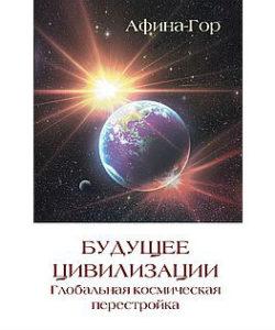 """Афина-Гор """"Будущее цивилизации"""""""