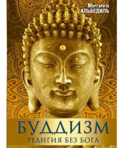 "Альбедиль М. ""Буддизм. Религия без бога"""