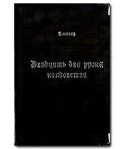 """Аманар """"22 урока колдовства"""" (подарочная)"""