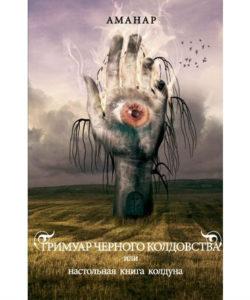 Аманар «Гримуар Черного колдовства»