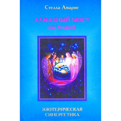 """Стелла Амарис """"Алмазный мост над бездной"""""""