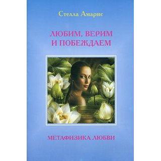 Стелла Амарис «Любим, Верим и Побеждаем»