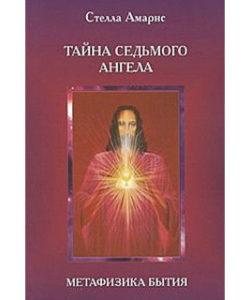 Стелла Амарис «Тайна седьмого Ангела»