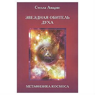 Стелла Амарис «Звёздная обитель духа»