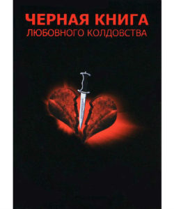 Амазарак «Черная книга любовного колдовства»