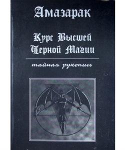 Амазарак «Курс высшей черной магии 1»