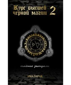 Амазарак «Курс высшей черной магии 2»