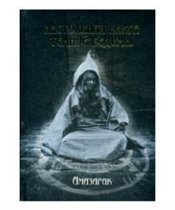 Амазарак «Настольная книга тёмной ведьмы»