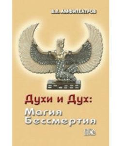 Амфитеатров В.Л. «Духи и Дух: Магия Бессмертия»