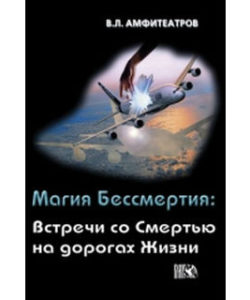 Амфитеатров В.Л. «Магия Бессмертия»