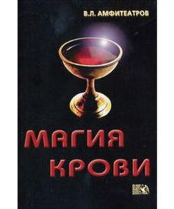 Амфитеатров В.Л. «Магия крови»