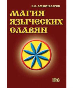 Амфитеатров В.Л. «Магия языческих славян»