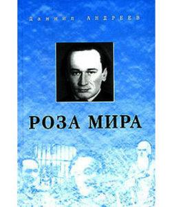 Андреев Д. «Роза мира»