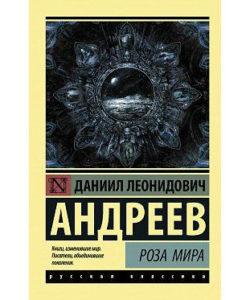 """Андреев Д. """"Роза мира"""""""