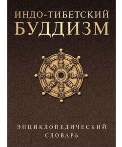 Андросов В. «Индо-тибетский буддизм»