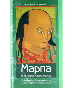 Андросов В.П., Леонтьева Е.В. «Марпа и история Карма Кагью»