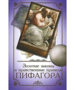 Аннаева Л. «Золотые законы и нравственные правила Пифагора»