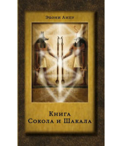 Анпу Эбони «Книга Сокола и Шакала»