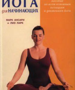 "Ансари М., Ларк Л. ""Йога для начинающих"""