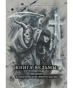 Анисимова Е.С. «Книга ведьмы»
