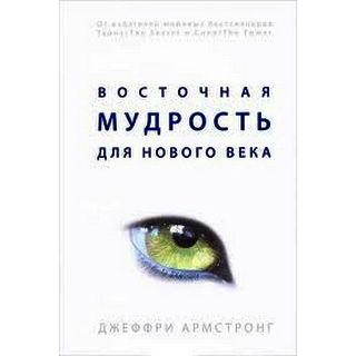"""Армстронг Джеффри """"Восточная мудрость для нового века"""""""