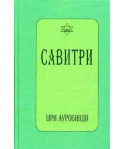 Шри Ауробиндо «Савитри»