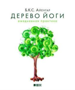 Б.К.С. Айенгар «Дерево йоги»