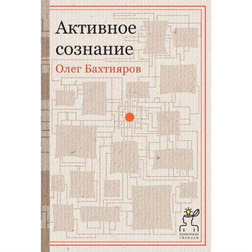 """Бахтияров О. """"Активное сознание"""""""